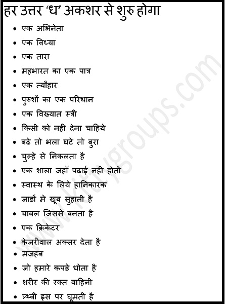 Simple Hindi Written Kitty Party Game