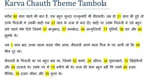 Tambola Games : Karva Chauth Theme Tambola Game