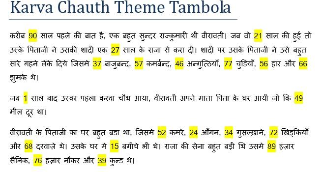karva chauth tambola story