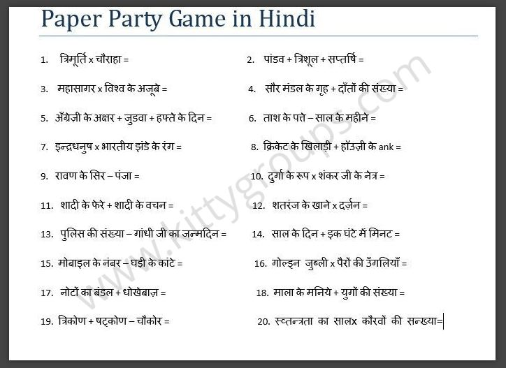 paper party games in hindi language