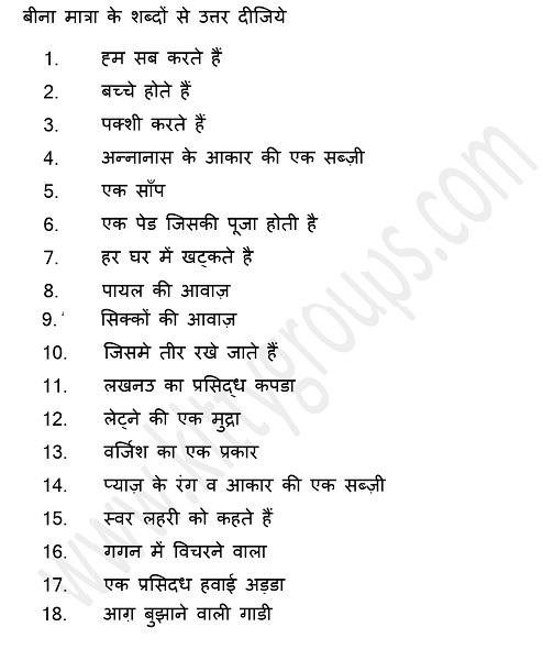 Interesting Paper Party Game in Hindi