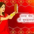 karva chauth story