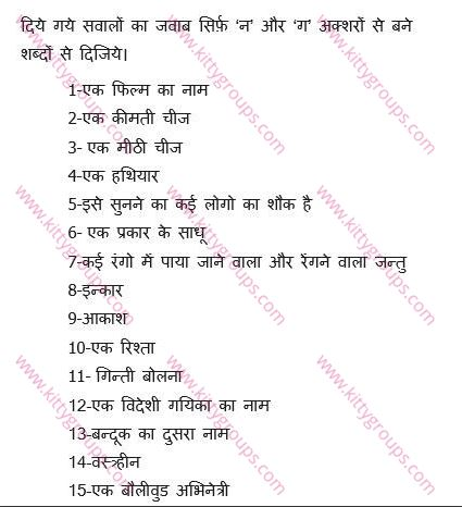 hindi kitty party game for ladies