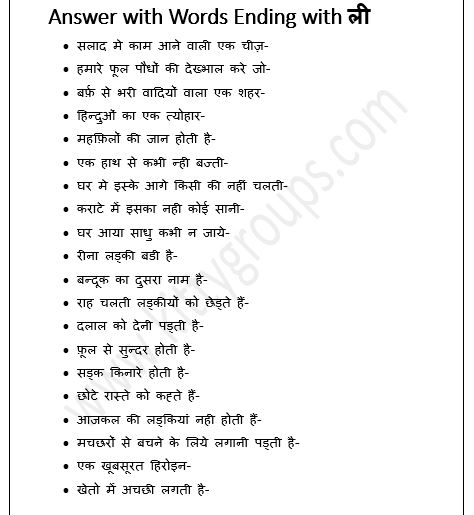 kitty party game in hindi