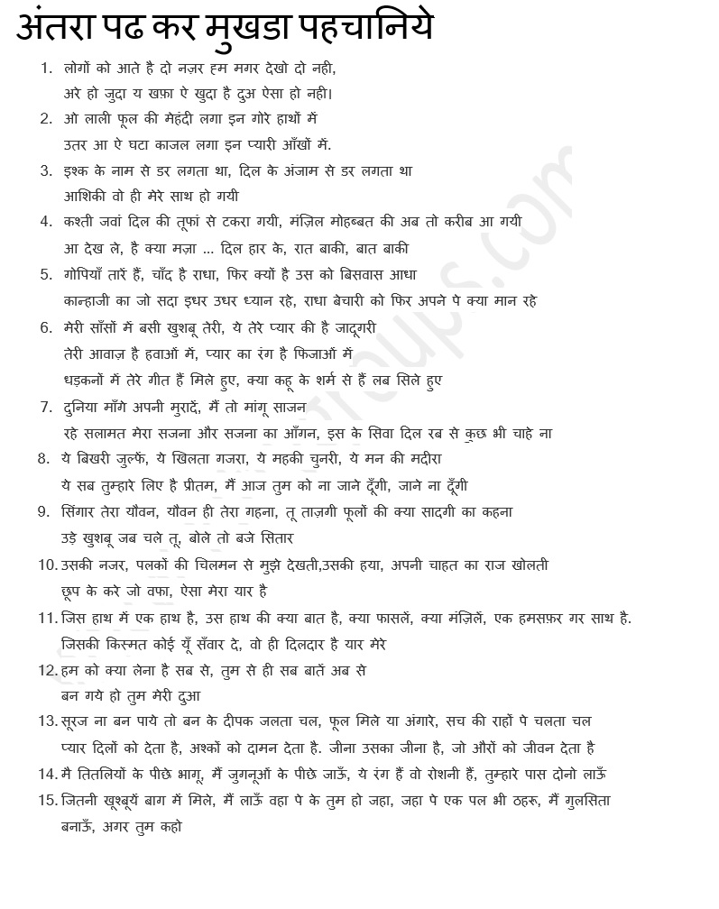 questions for girls in hindi - photo #22