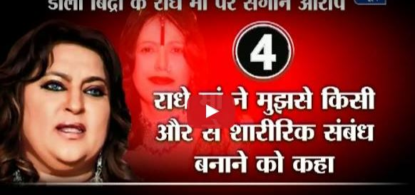 dolly bindra allegd Radhe Ma for sexual assault