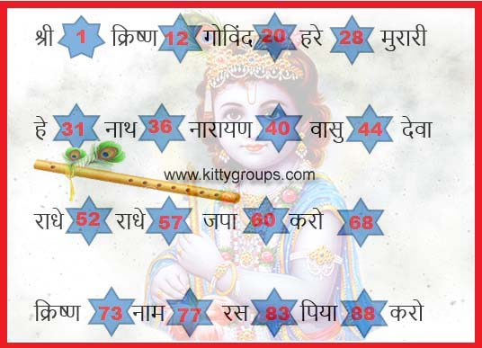 krishna janamashatami tambola ticket coppy