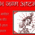 shubh janamashtami messages in hindi