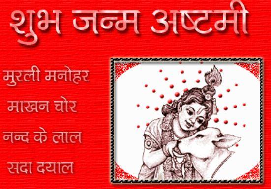 shubh janamashtami messages in hindi