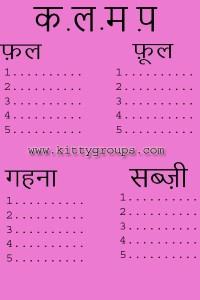 hindi one minute game for kitty party