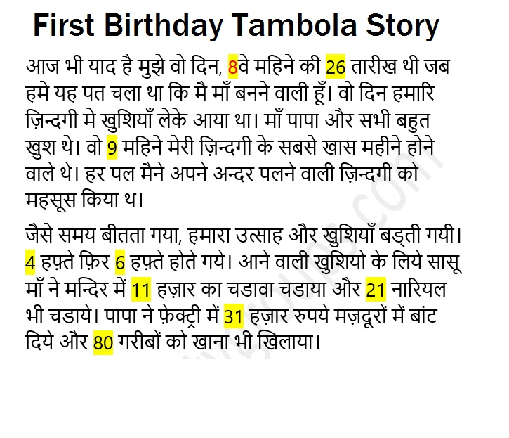 first birthday tambola story