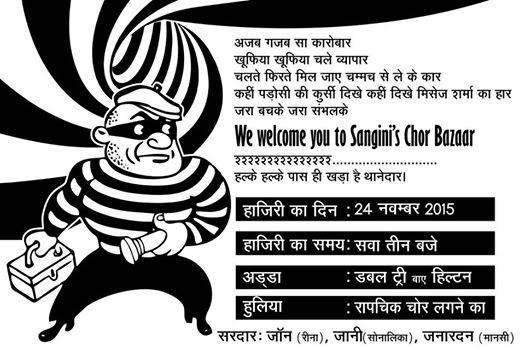 chor bazar theme kitty party invitation