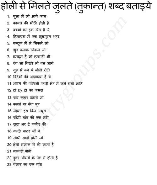 Perfect Written Holi Party Game