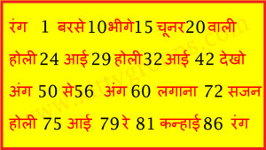 रंग बरसे: Kitty Party Holi Tambola Tickets