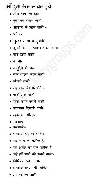 Navratri Theme Ladies Kitty Party Game: माँ दुर्गा के नाम बताइये