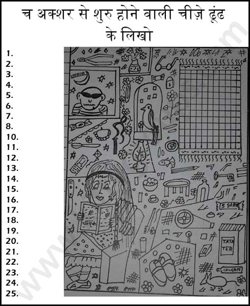 Simple One Minute Hindi Kitty Party Game
