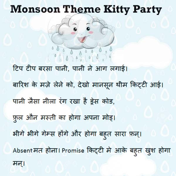 monsoon theme kitty party invitation idea