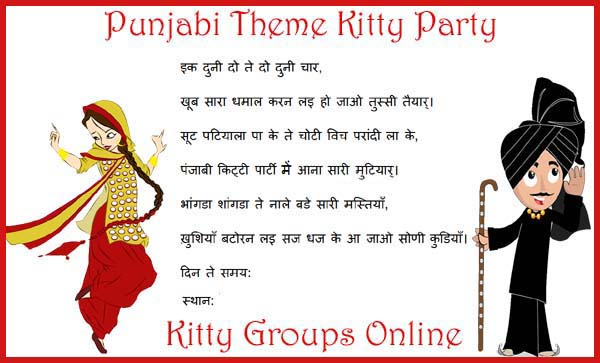 punjabi theme kitty party invitation