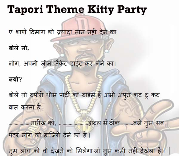 tapori theme kitty party invitation ideas
