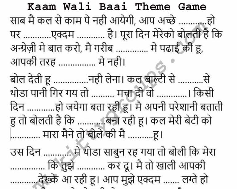 Kaam Wali Bai Theme Written Game- Kitty Party Games